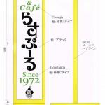 「らすぷーる」洋食&Cafe 看板原案