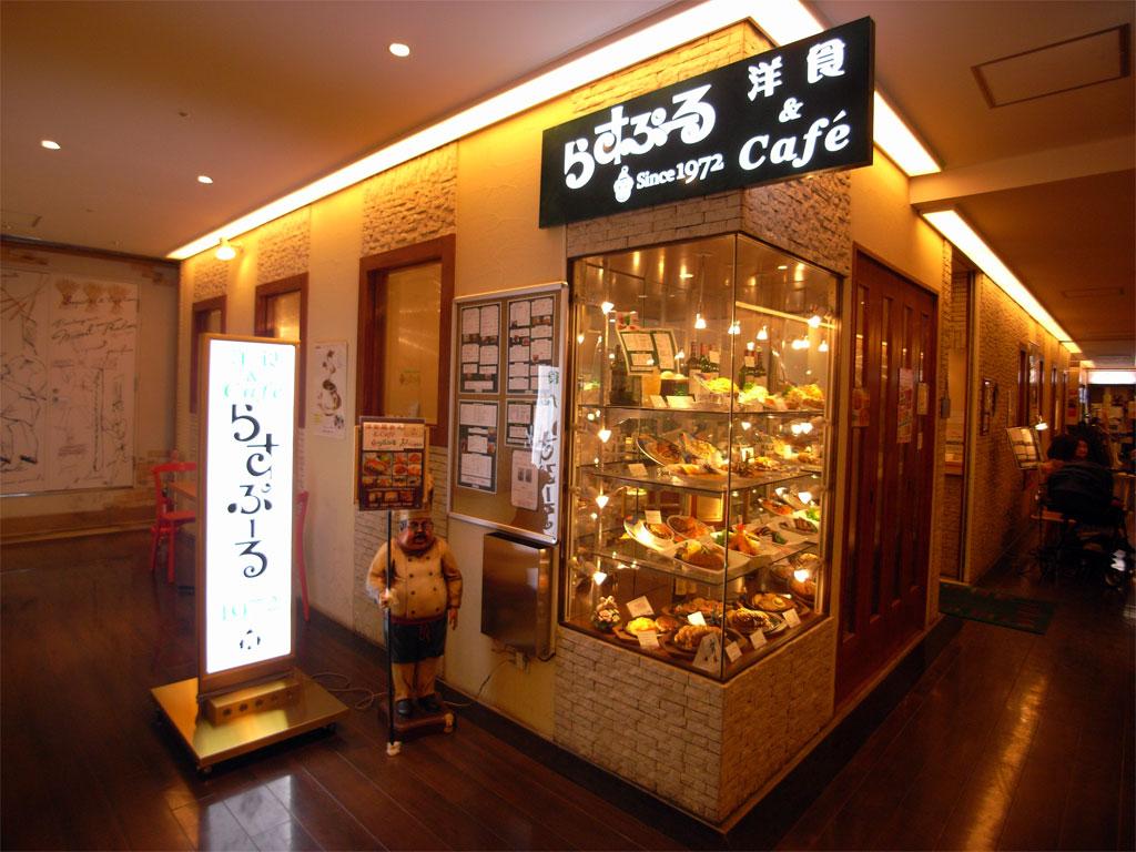 「らすぷーる」洋食&Cafe(東京都武蔵野市吉祥寺)