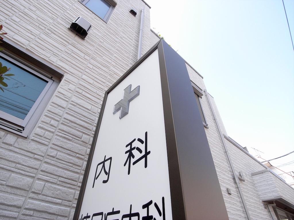 クリニックの看板(東京都大田区)