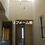 リフォーム前(玄関ホール・吹抜け)