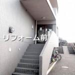 入口階段(リフォーム前)