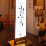 「らすぷーる」洋食&Cafe 自立看板