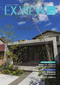 三共アルミ『EX.VIEW(エクステリアビュー)』Vol.63/2016年夏号(表紙)