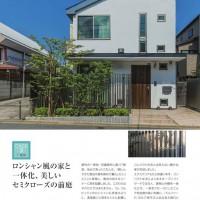 三共アルミ『EX.VIEW(エクステリアビュー)』Vol.63/2016年夏号(p.20)