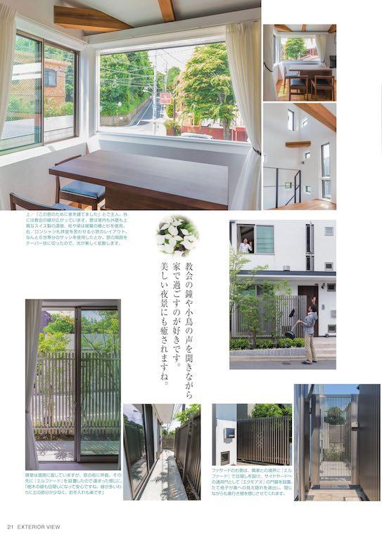 三共アルミ『EX.VIEW(エクステリアビュー)』Vol.63/2016年夏号(p.21)