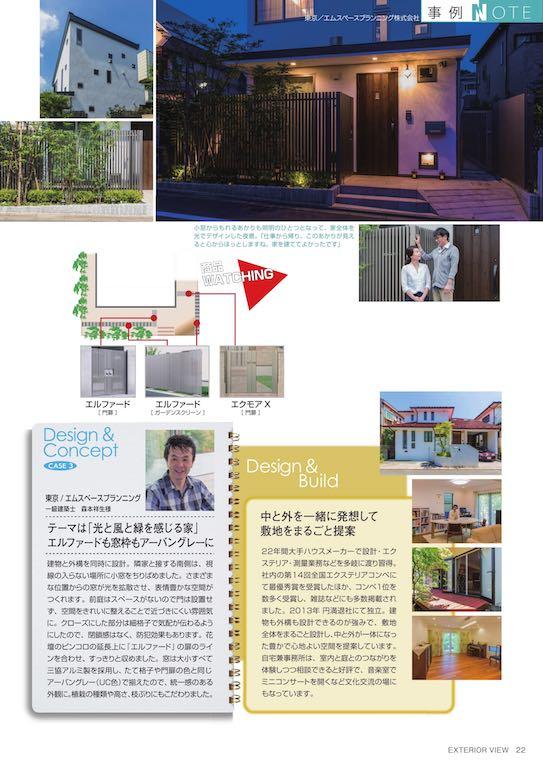 三共アルミ『EX.VIEW(エクステリアビュー)』Vol.63/2016年夏号(p.22)