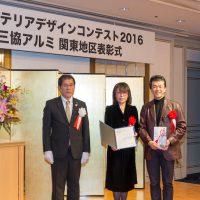 「エクステリアデザインコンテスト2016」授賞式にて