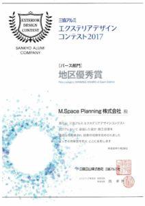 三共アルミ・エクステリアデザインコンテスト2017表彰状