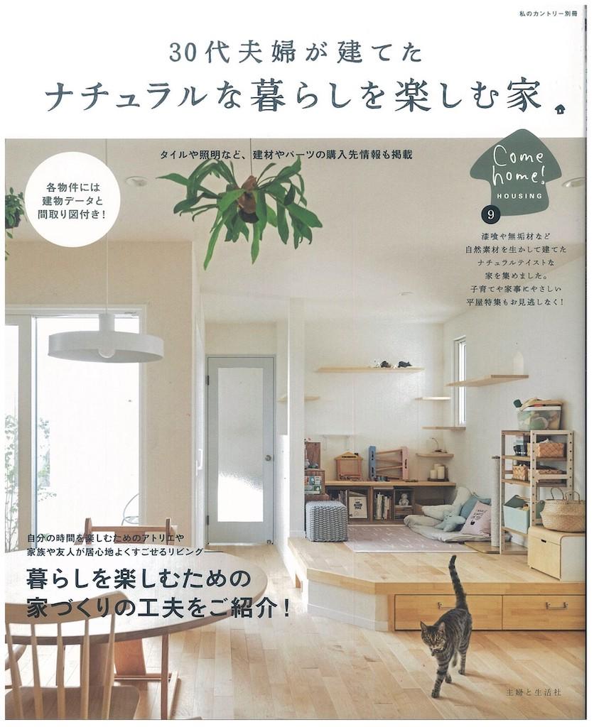 『30代夫婦が建てたナチュラルな暮らしを楽しむ家』表紙