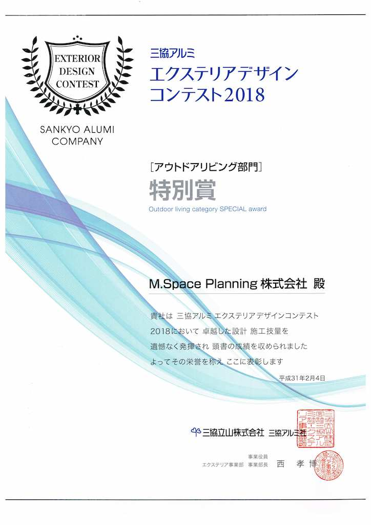 三共アルミ・エクステリアデザインコンテスト2018「特別賞」表彰状