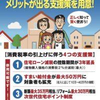 住宅取得に「4つの支援策」パンフレット(表)